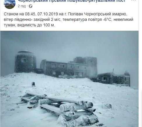 Українців вразили карпатські гори, вкриті свіжим снігом. Фото