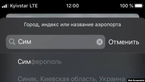 Apple назвали Крим «російською» територією