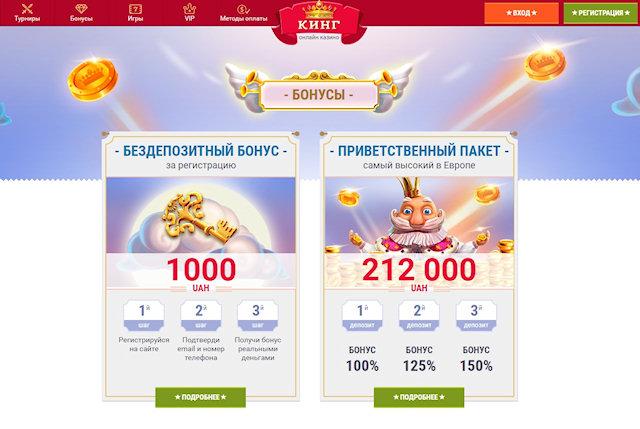 Развлечения с лицензиями и бонусы в онлайн казино Кинг
