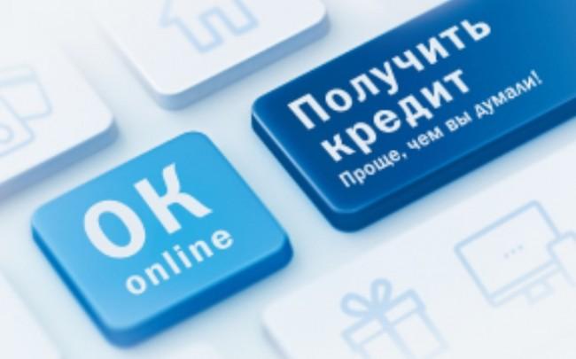 Популярный сервис для оформления кредита онлайн