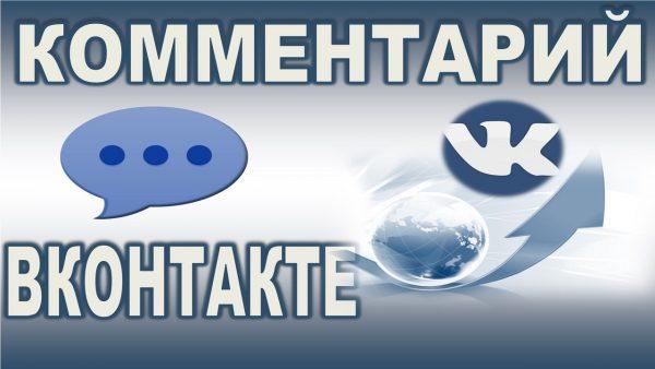 Накрутка от реальных пользователей и ботов ВКонтакте