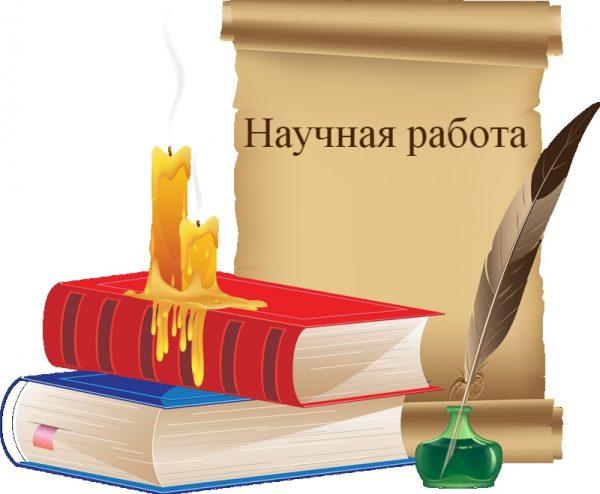 Написание научных работ на заказ