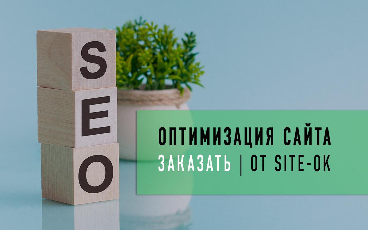 SEO оптимизация сайта — 4 явных аргумента в пользу украинской студии «Site Ok»